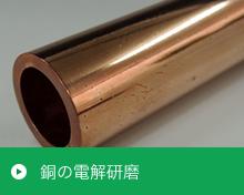 銅の電解研磨