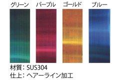 ステンレスの酸化発色「サステインカラー」